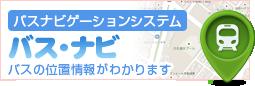 バス・ナビ