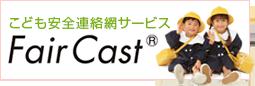 Fair Cast